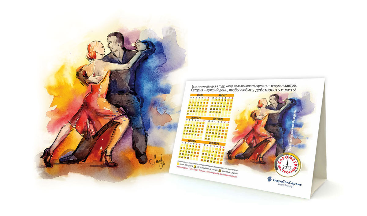 Table-Calendar-2017-HTS-Lanagraphic