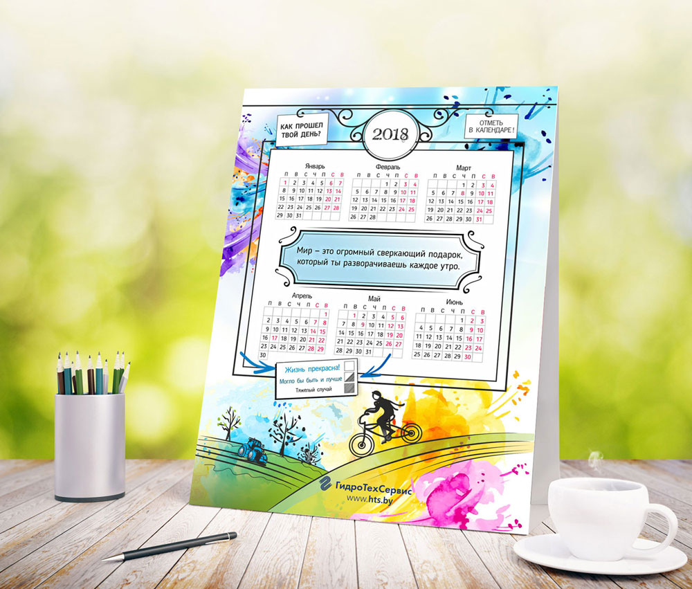 Table-Calendar-2018-HTS-Lanagraphic