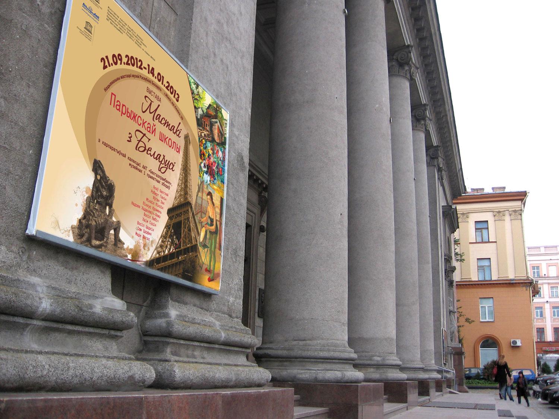 National Art Museum of Belarus-lanagraphic