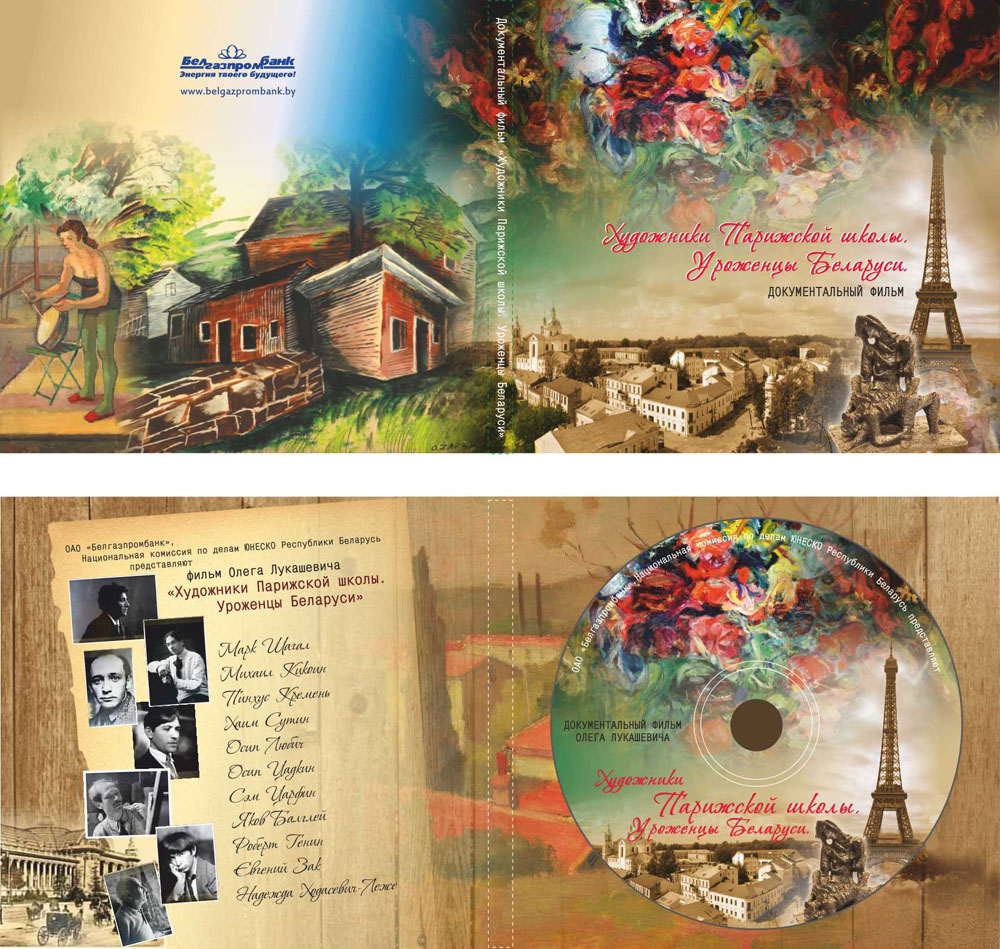 art-project-dvd-by-lanagraphic