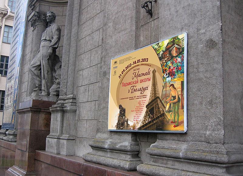 art-project-museum-bgpb-lanagraphic