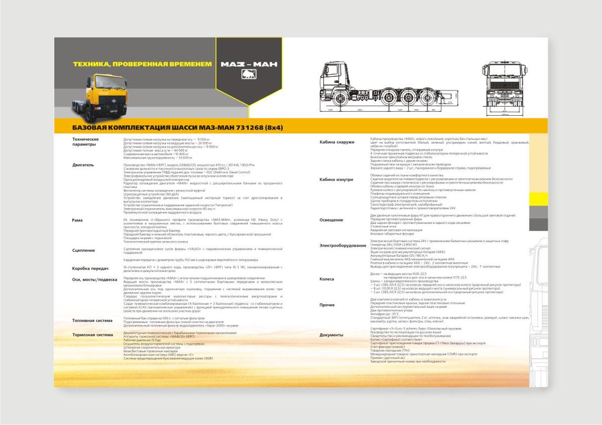 booklet-design-maz-man-2-lana
