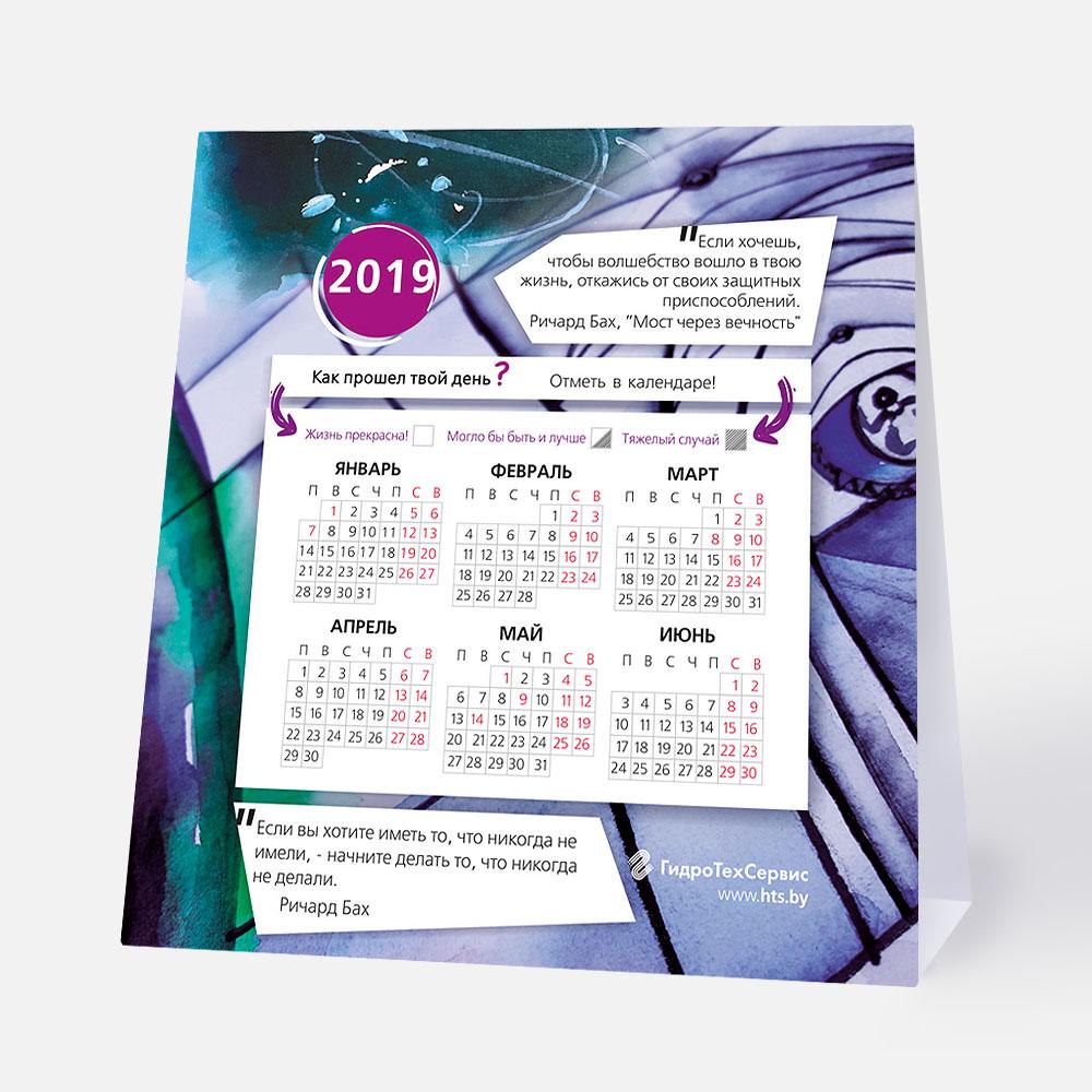 Desk-Calendar 2019-HTS-Lanagraphic-2