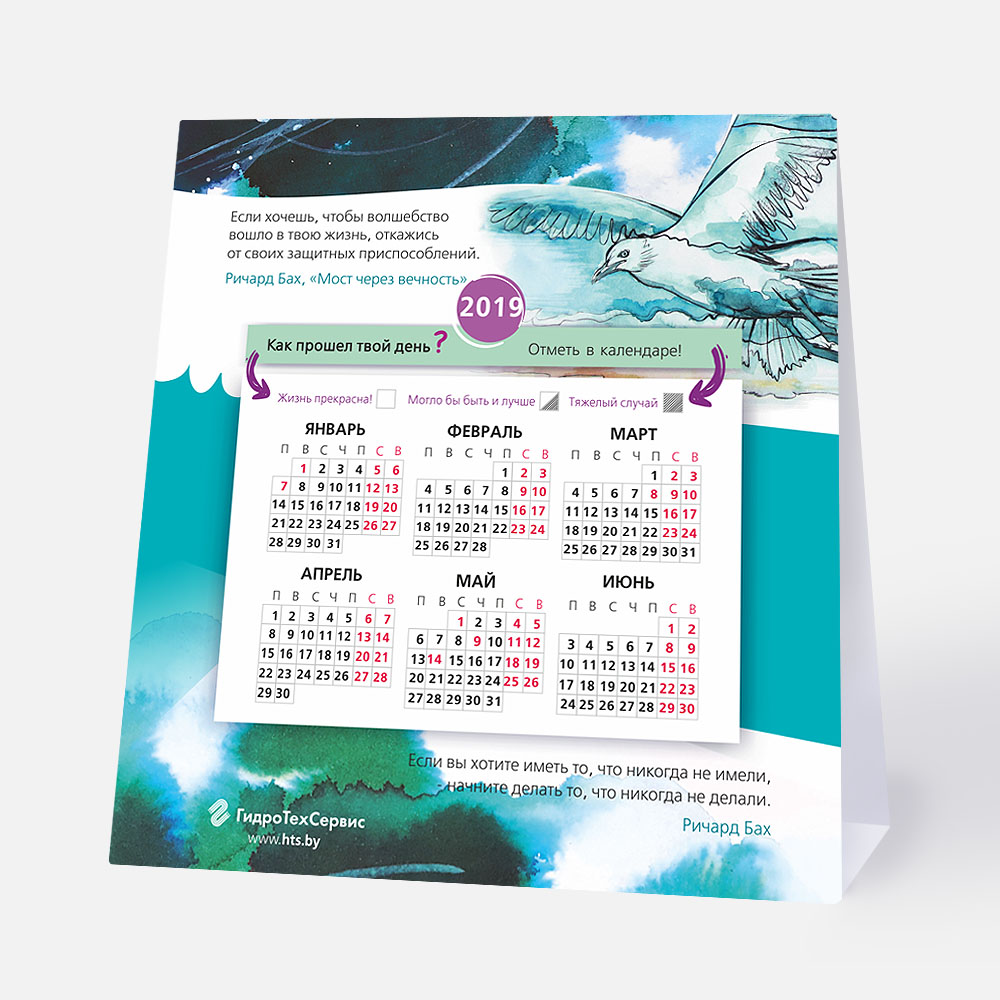Desk-Calendar 2019-HTS-Lanagraphic-3