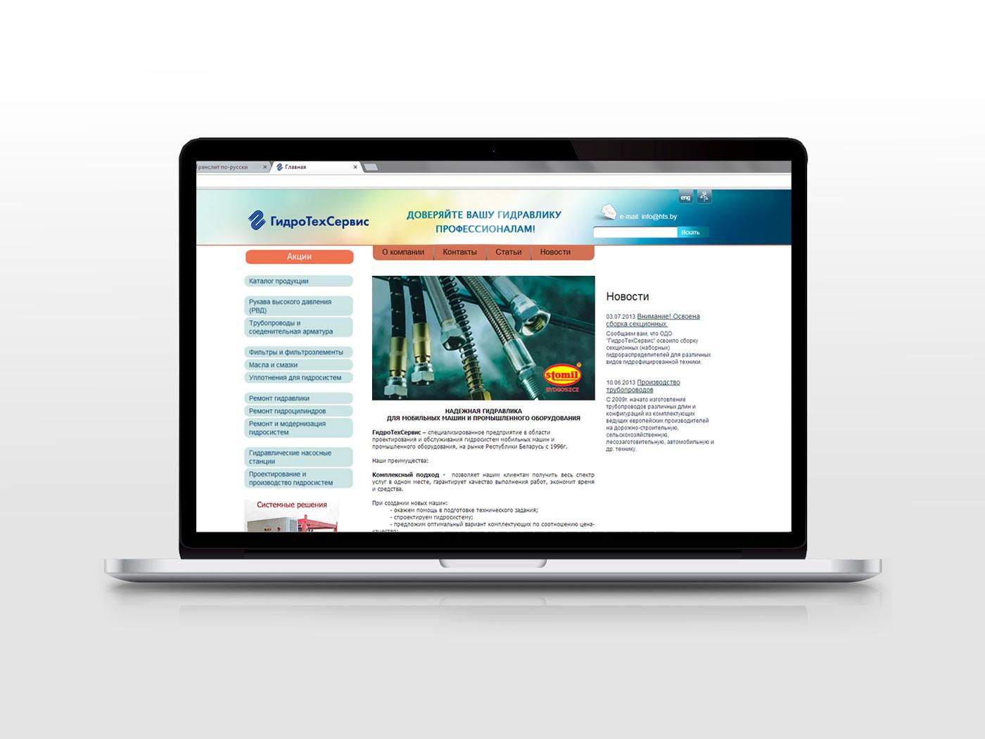 Web-Design-HTS-Lanagraphic