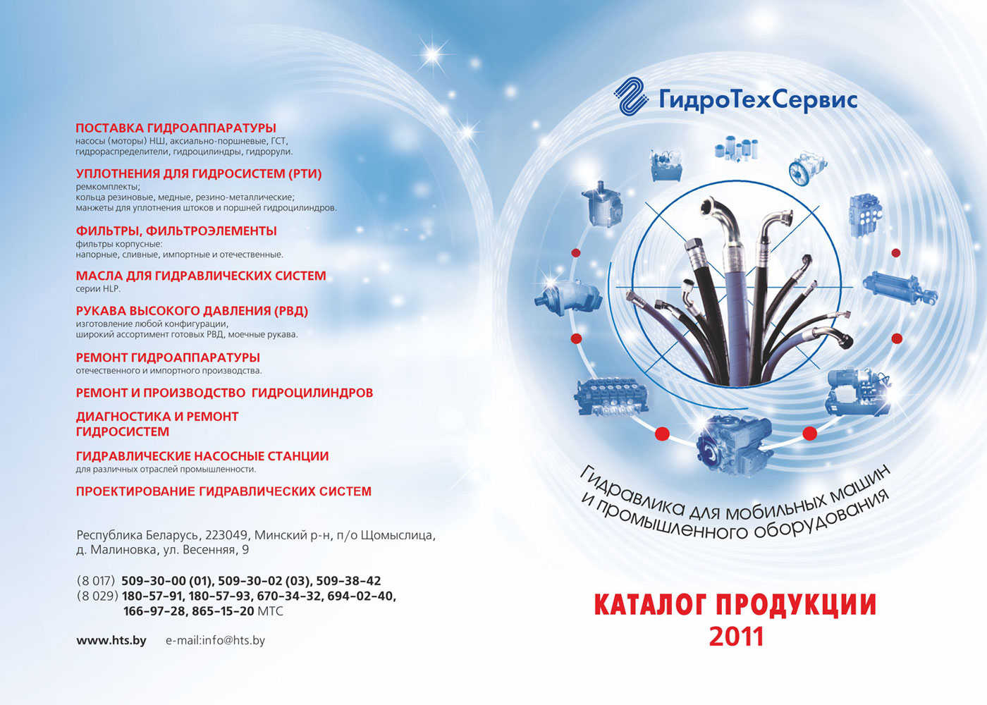 cover-catalogue-HTS-Lanagraphic